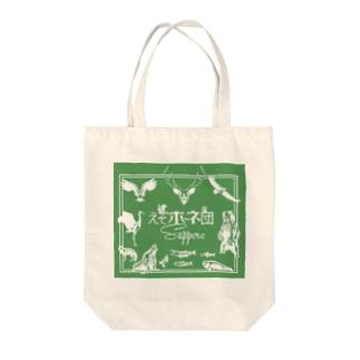 えぞホネ団Sapporo Tote bags
