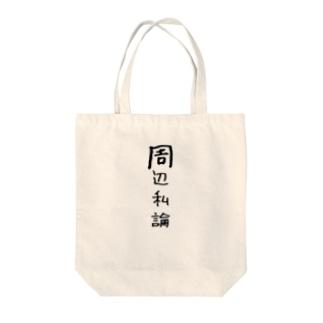日本史を温かく見つめようの会 Tote bags