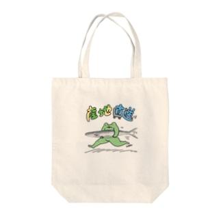 産地直送たかし Tote bags