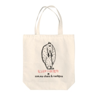 comma-chans&nachipos × モンスター研究所 Tote bags