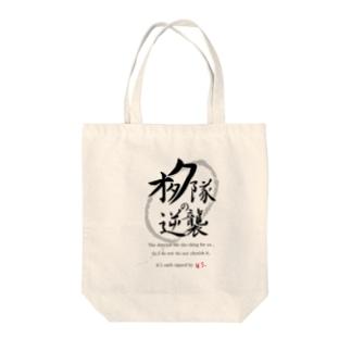 オタク隊の逆襲公式 Tote bags