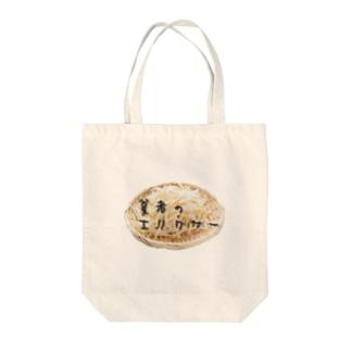貧者のエリクサー【もやし】 Tote bags