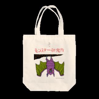 モンスター研究所の売店のモンスター研究所 Tote bags