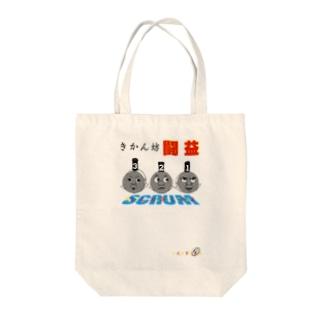 ラグビー闘益1 Tote bags
