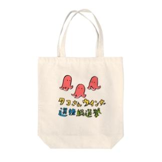 全日本ぷにぷに委員会のたこさんウィンナー総選挙ver Tote bags