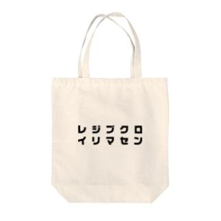 レジ袋要りません Tote bags