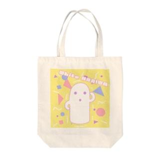 白いハニワ【80's】 Tote bags