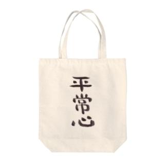 平常心 Tote bags