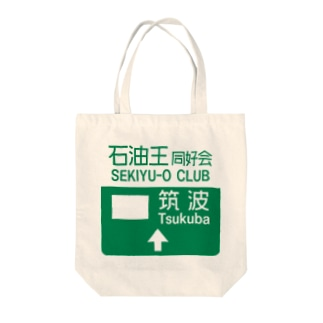 石油王同好会・筑波 Tote bags