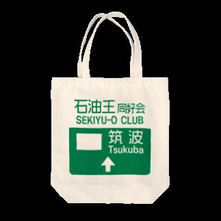 ムハンマド@石油王同好会の石油王同好会・筑波 Tote bags