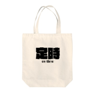 定時 Tote bags