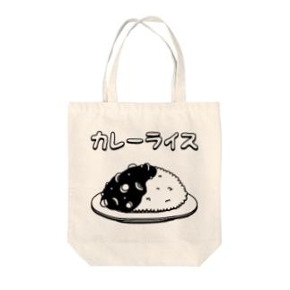 らくがきシリーズ-洋食ごはん-カレーライス Tote bags
