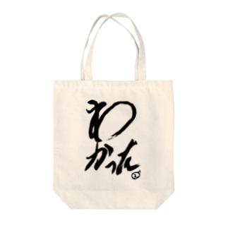 """えどさん"""" 作『今日の「わかった」』 Tote bags"""