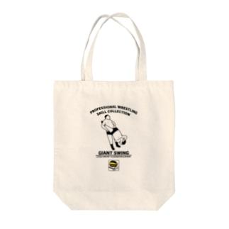 ジャイアントスイング(A) Tote bags
