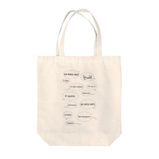 世界の言葉で愛してる Tote bags