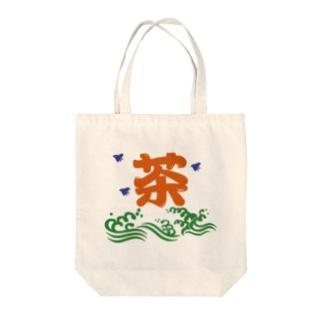 氷解のお茶(オレンジ) Tote bags