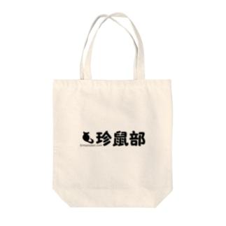 珍鼠部 Tote bags