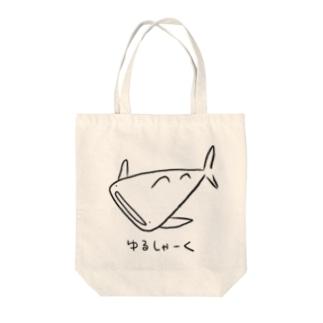 ゆるしゃーく。ジンベエザメ。 Tote bags