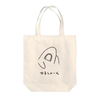 ゆるしゃーく。ホホジロザメ。 Tote bags