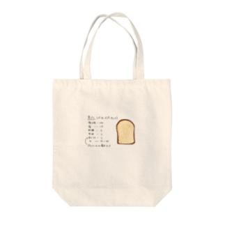 おおもりさんの食パン Tote bags