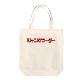 ジャンクフーダー BR Tote bags