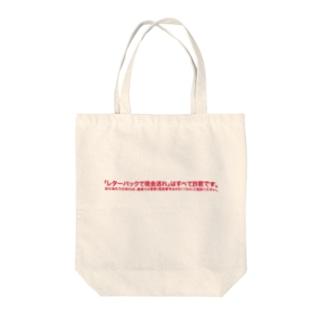 レターパックで現金送れはすべて詐欺 Tote bags