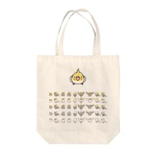 整列オカメインコ隊【まめるりはことり】 Tote bags