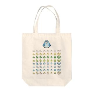 整列マメルリハ隊【まめるりはことり】 Tote bags