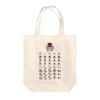 整列文鳥隊【まめるりはことり】 Tote bags