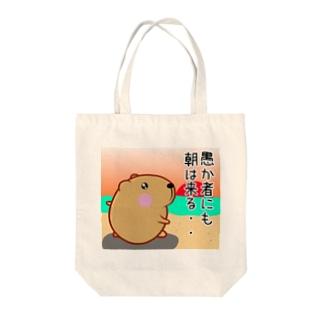 きゃぴばら【愚か者にも朝は来る】 Tote bags