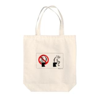 メグミックスの鳥獣戯画 厠のつかいかた Tote bags