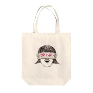 寒天グラス Tote bags
