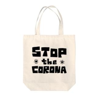 ストップTheコロナ Tote bags