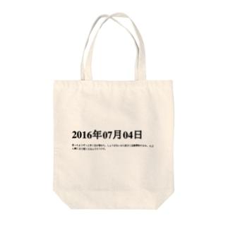 2016年07月4日23時11分 Tote bags