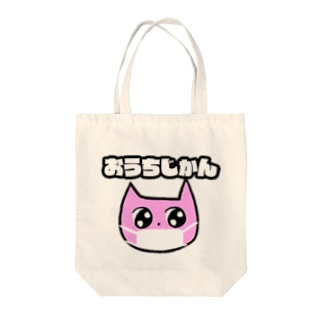 おうちじかんねこ Tote bags