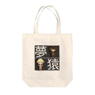 着ぐるみ夢猿さん(黒) Tote bags