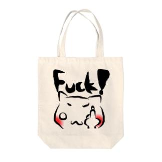 ふぁっく Tote bags