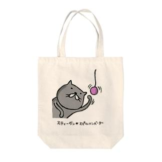 猫さん。 Tote bags