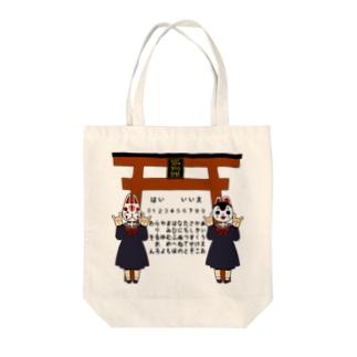 鳥居の狐狗狸さん Tote bags