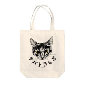 サバトラらぶ Tote bags
