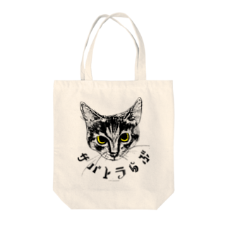miuのサバトラらぶ Tote bags
