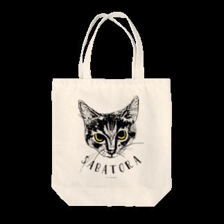 miuのサバトラ(SABATORA) Tote bags