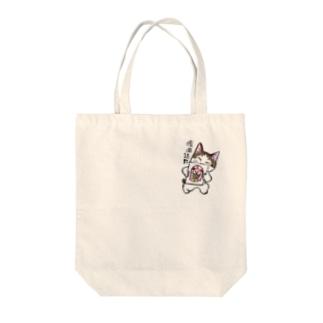 アマビエいこちゃん🐱🐟ワンポイント Tote bags
