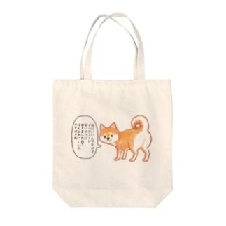 カワイイ顔でイヤミを言う柴犬 Tote Bag