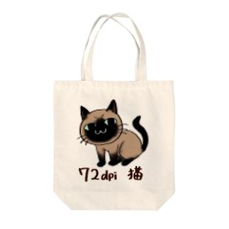 72dpi猫(オシャム) Tote bags