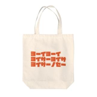 ヨーイヨーイ Tote bags