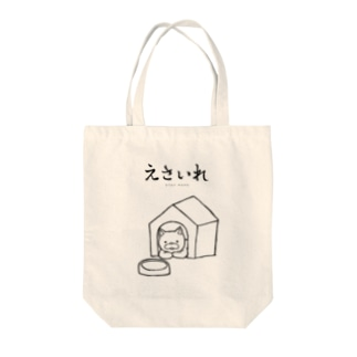えさいれ-STAY HOME- Tote bags