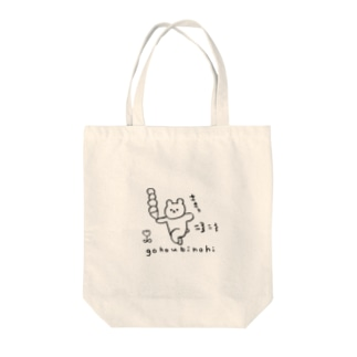 ごほうびクマさん Tote bags