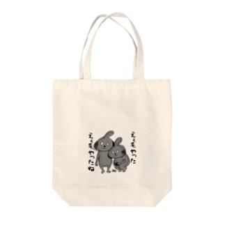 卒毛兄弟 Tote bags