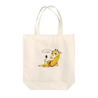 セクシーダイナマイト☆キリン Tote bags